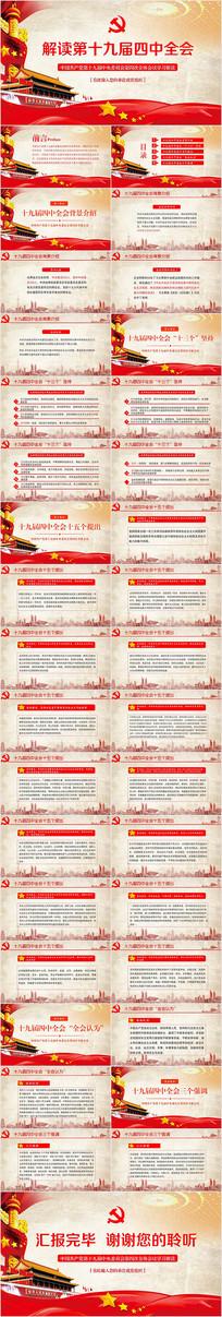 中国共产党第十九届四中全会解读PPT