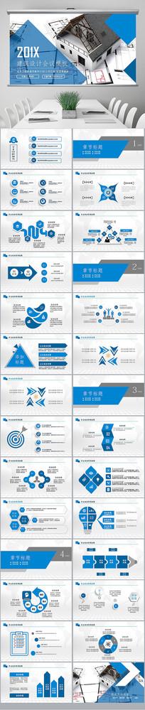 中国建筑设计室内设计城市规划PPT