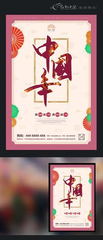 中国年鼠年春节朋友圈微信海报