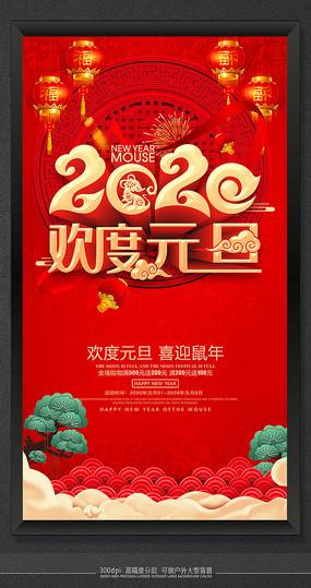 最新2020鼠年元旦节日海报 PSD
