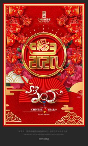 2020鼠年红色新年海报