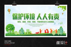 保护环境人人有责公益宣传展板
