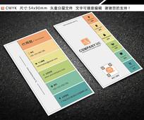彩色竖版创意广告公司设计公司名片