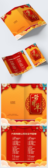春节元旦晚会节目单模板