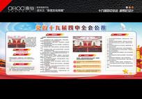 党的十九届四中全会公报宣传栏