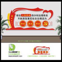 党建创意三治结合乡村文化墙设计
