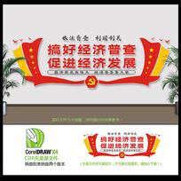党建大气经济普查文化墙设计