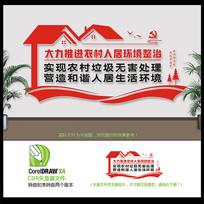 党建农村环境整治文化墙设计
