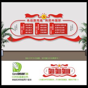 党建室党员活动中心文化墙设计