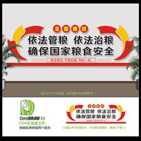 党建依法管粮粮管局文化墙设计