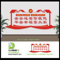 大气党建安全生产文化墙设计