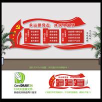 大气党建室党员活动中心文化墙设计