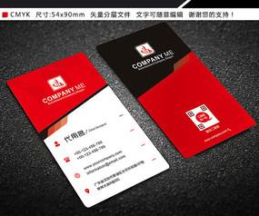 红黑大气竖版创意保健医疗行业名片 CDR