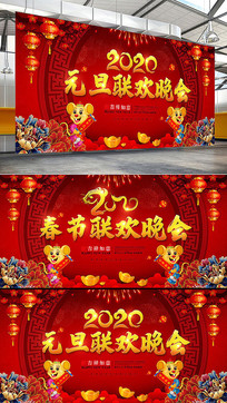 红色春节联欢晚会舞台背景板