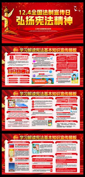 红色大气宪法宣传展板 PSD
