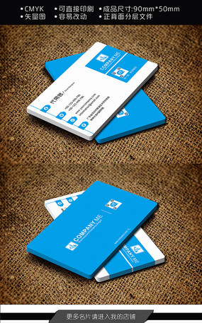 蓝色简约时尚大气商务创意个性名片