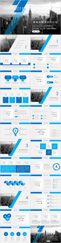 蓝色商务风融资合作计划PPT模板