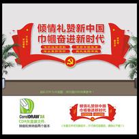 礼赞新中国巾帼心向党