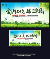 绿色环保爱护环境公益宣传展板