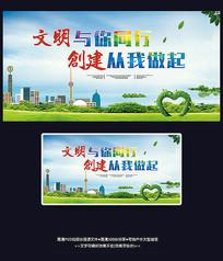 绿色环保城市文化宣传文明建设家园展板