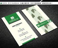 绿色竖版简约农产品商贸公司名片 CDR