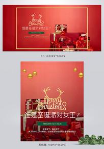 女装圣诞节促销海报 PSD