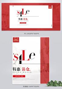 女装圣诞节清仓促销海报模板 PSD