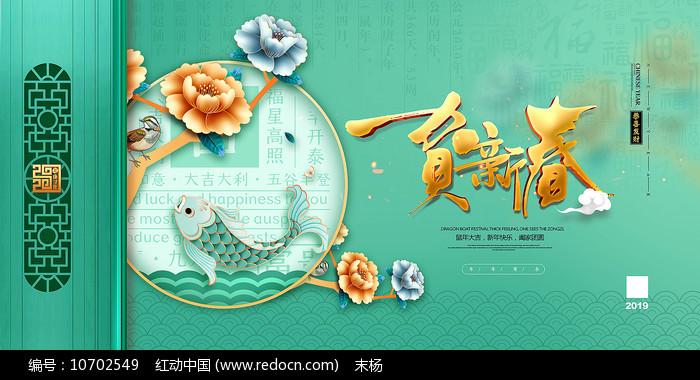 清新新春新年宣传展板设计图片