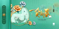 清新新春新年宣传展板设计