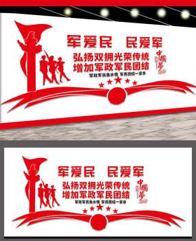 双拥军队文化宣传展板设计