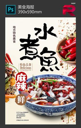 水煮鱼宣传海报 PSD