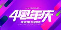 四周年庆海报设计