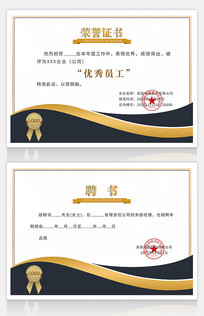 优秀员工荣誉证书模板