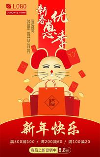 原创卡通2020鼠年春节促销活动海报