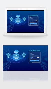 云科技数据蓝色登录入口界面设计 PSD
