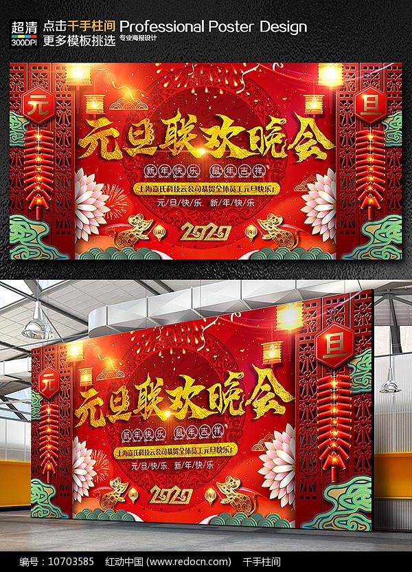 2020鼠年元旦联欢晚会舞台背景图片