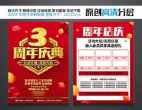 C4D喜庆3周年庆典促销宣传单