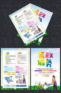 创意家政服务宣传单设计