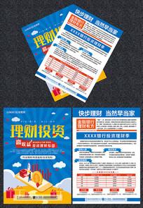 创意金融投资宣传单