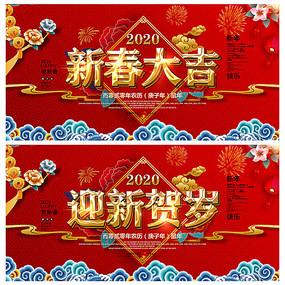 大气红色新春大吉宣传展板