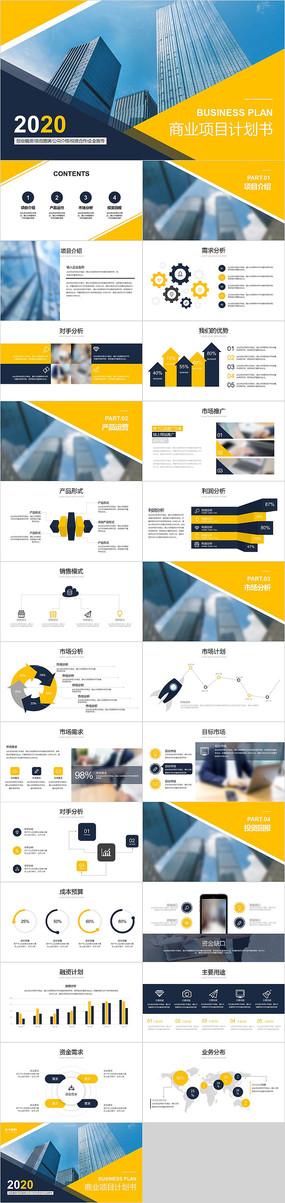 大气商业项目计划书PPT模板