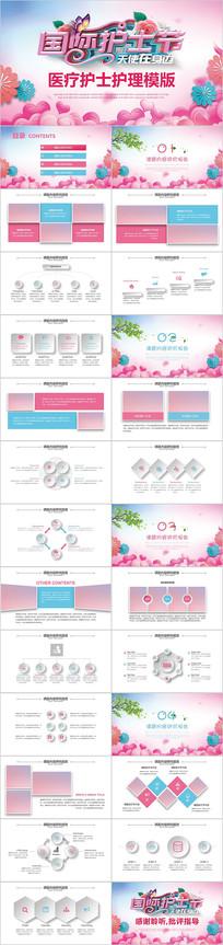 粉红医疗国际护士节医生护理PPT模板