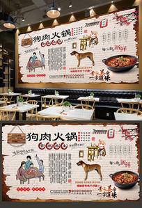 狗肉火锅背景墙