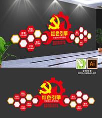 红色党建引擎党建文化墙
