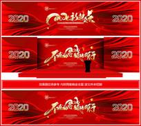 红色大气2020公司年会背景展板