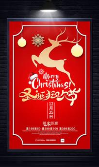 红色精美圣诞狂欢节宣传海报