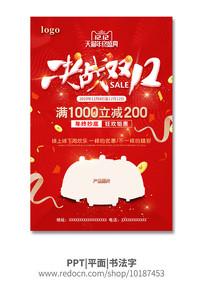 红色决战双12促销海报设计