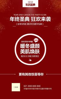 红色双12海报设计