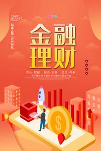 简洁大气金融理财海报设计