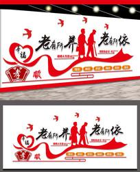 敬老院宣传文化墙设计